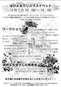 20141207chirashi