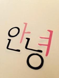 楽しく韓国語 入門~初級