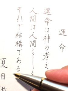 きれいな字を書こう