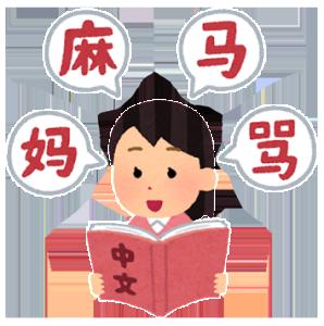 らくらく中国語 初級